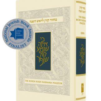 Rosh Hashanah Mahzor